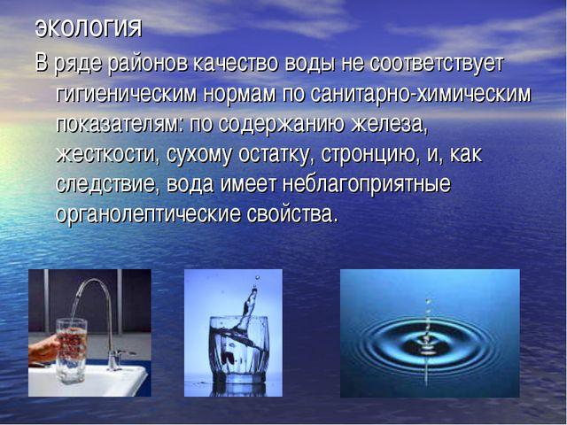 экология В ряде районов качество воды не соответствует гигиеническим нормам п...