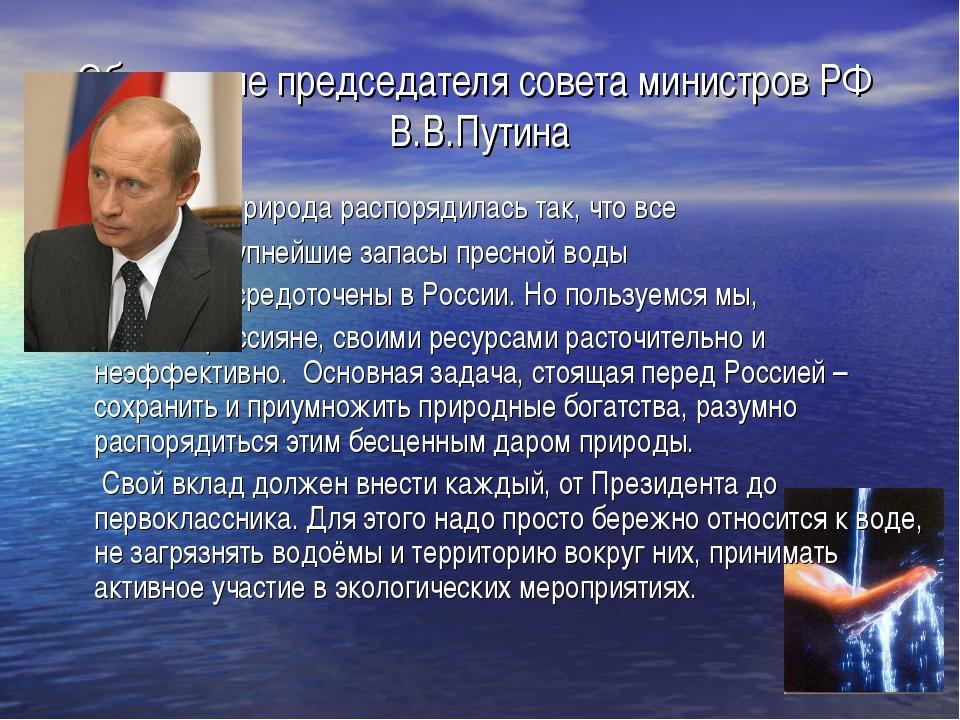 Обращение председателя совета министров РФ В.В.Путина Природа распорядилась т...