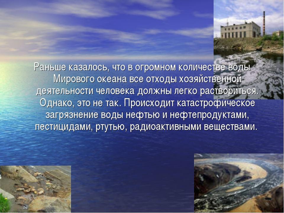 Раньше казалось, что в огромном количестве воды Мирового океана все отходы хо...