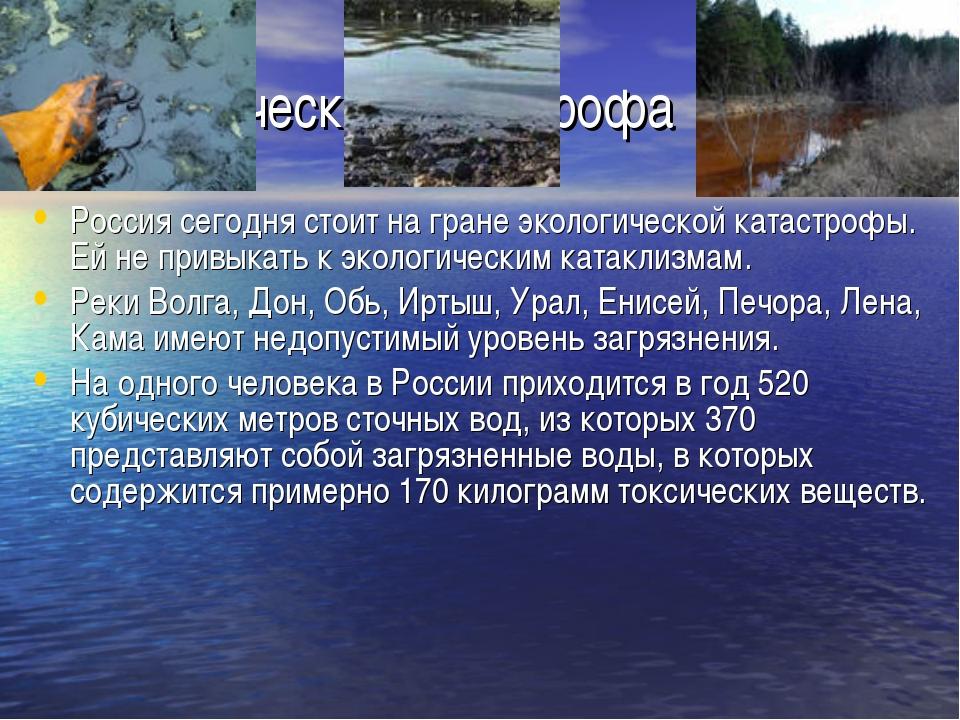 Экологическая катастрофа Россия сегодня стоит на гране экологической катастро...