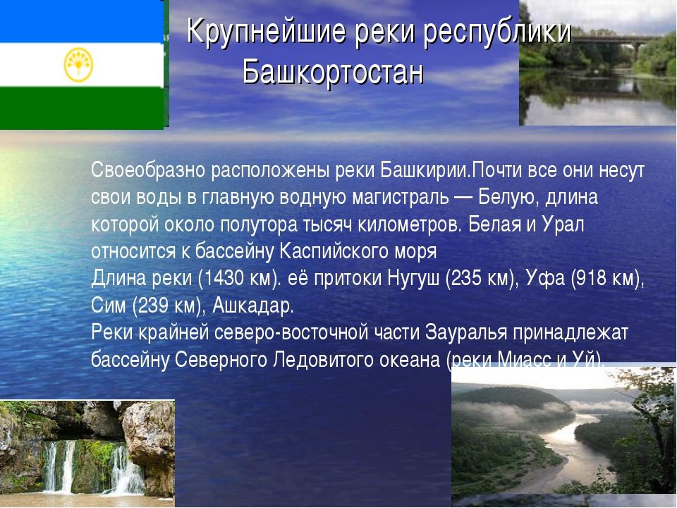 Крупнейшие реки республики Башкортостан Своеобразно расположены реки Башкири...