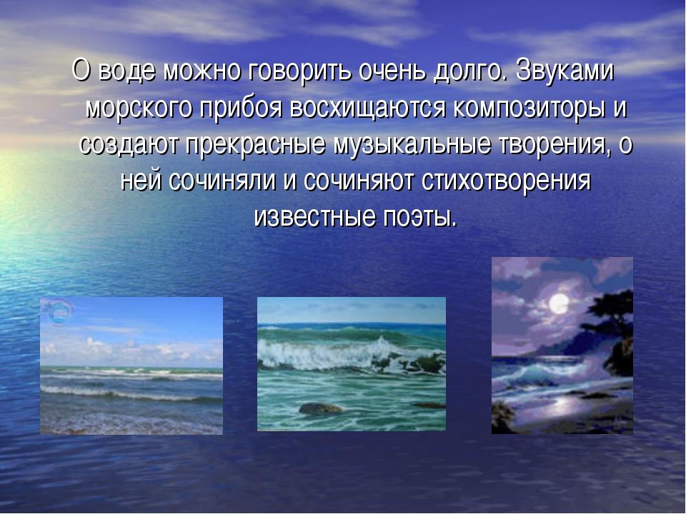 О воде можно говорить очень долго. Звуками морского прибоя восхищаются композ...