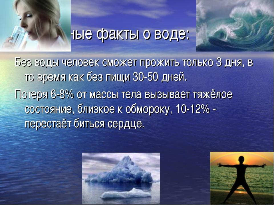 Интересные факты о воде: Без воды человек сможет прожить только 3 дня, в то в...