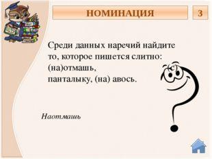 Белая ворона Расшифруй фразеологизм БЕЛКА-К+Я= ТВОРОГ-ТГ+НА= НОМИНАЦИЯ 4