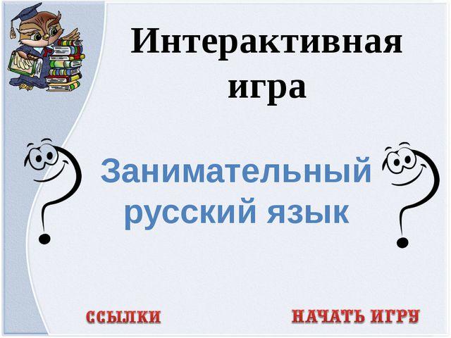 Интерактивная игра Занимательный русский язык