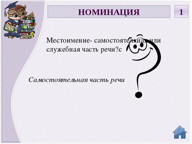 Буква О Какая буква пишется в корне слова «зар..сли» о или а? НОМИНАЦИЯ 2