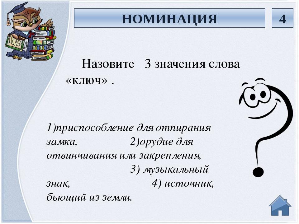 Буква «о» Какая буква пишется на конце слова «насух..»? НОМИНАЦИЯ 1