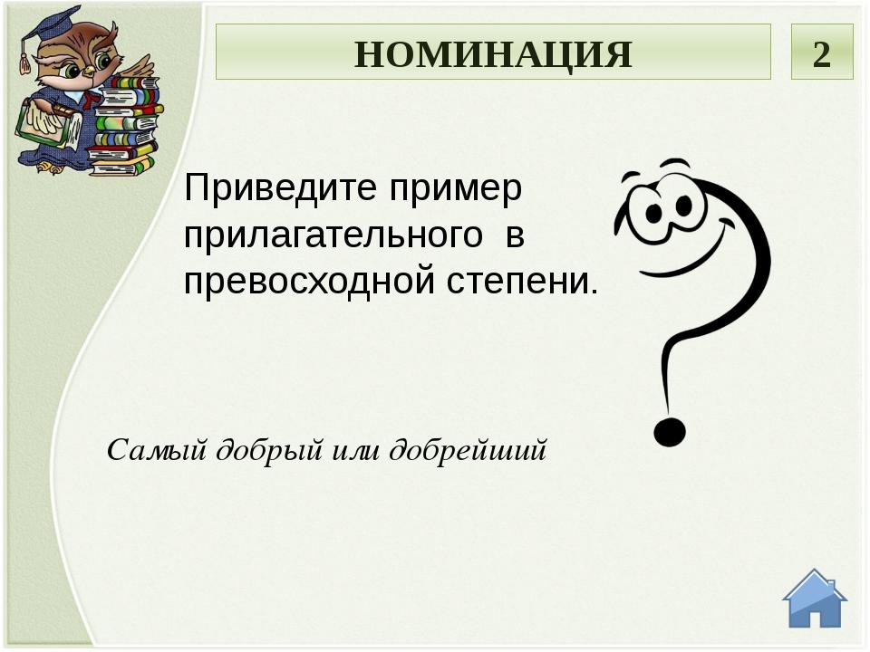 Мужской род Слово «кофе» какого рода? НОМИНАЦИЯ 3
