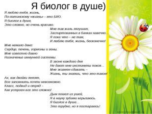 Я биолог в душе) Я люблю тебя, жизнь, По-латинскому «жизнь» - это БИО. Я биол