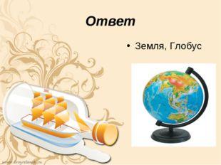 Ответ Земля, Глобус