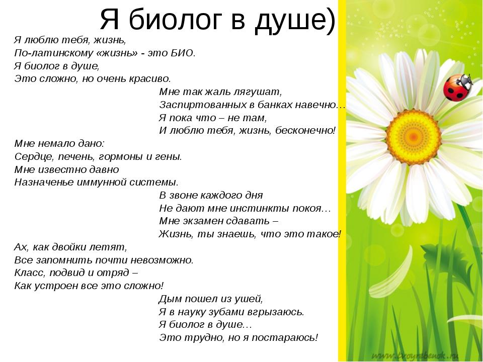 Я биолог в душе) Я люблю тебя, жизнь, По-латинскому «жизнь» - это БИО. Я биол...