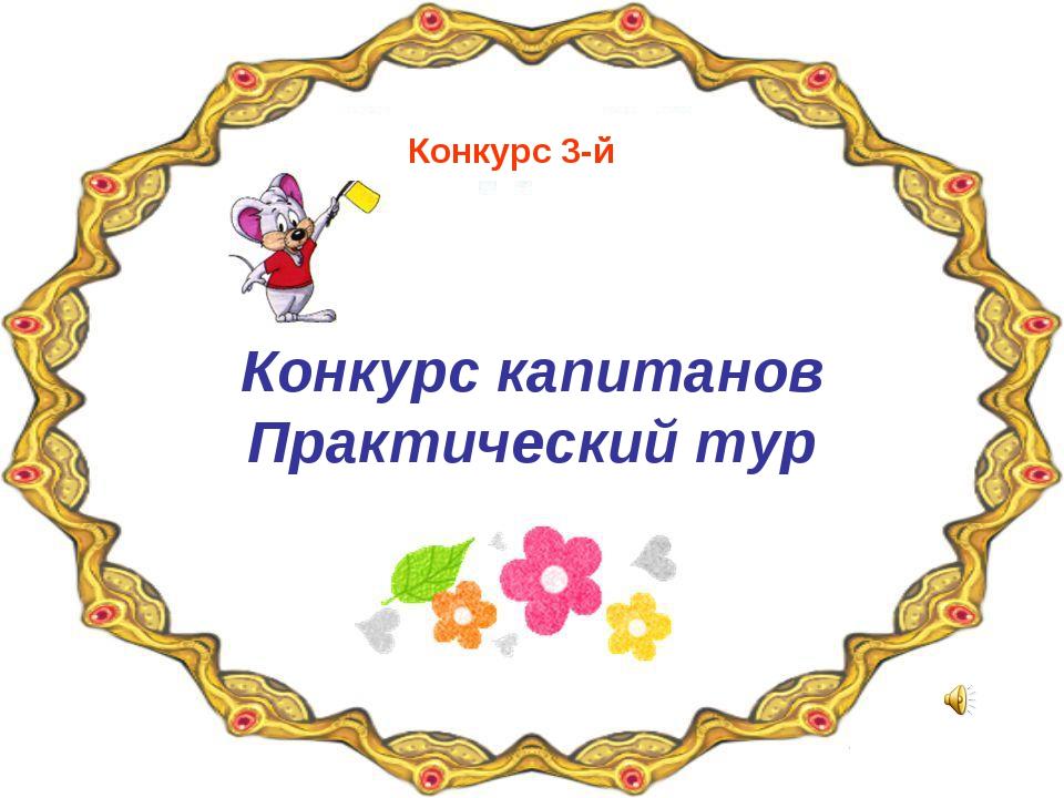 Конкурс капитанов Практический тур Конкурс 3-й