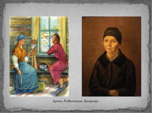 Арина Родионовна Захарова.