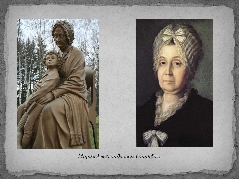 Мария Александровна Ганнибал.