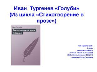 Иван Тургенев «Голуби» (Из цикла «Стихотворение в прозе») УМК «Школа 2100» 3