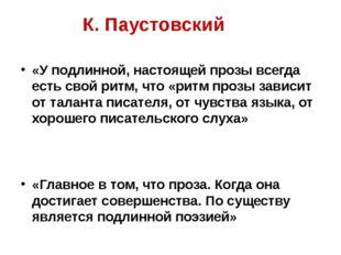 К. Паустовский «У подлинной, настоящей прозы всегда есть свой ритм, что «ритм