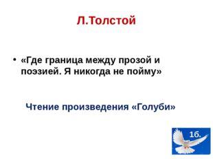 Л.Толстой «Где граница между прозой и поэзией. Я никогда не пойму» Чтение про