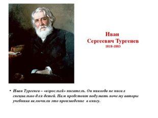 Иван Сергеевич Тургенев 1818-1883 Иван Тургенев – «взрослый» писатель. Он ник