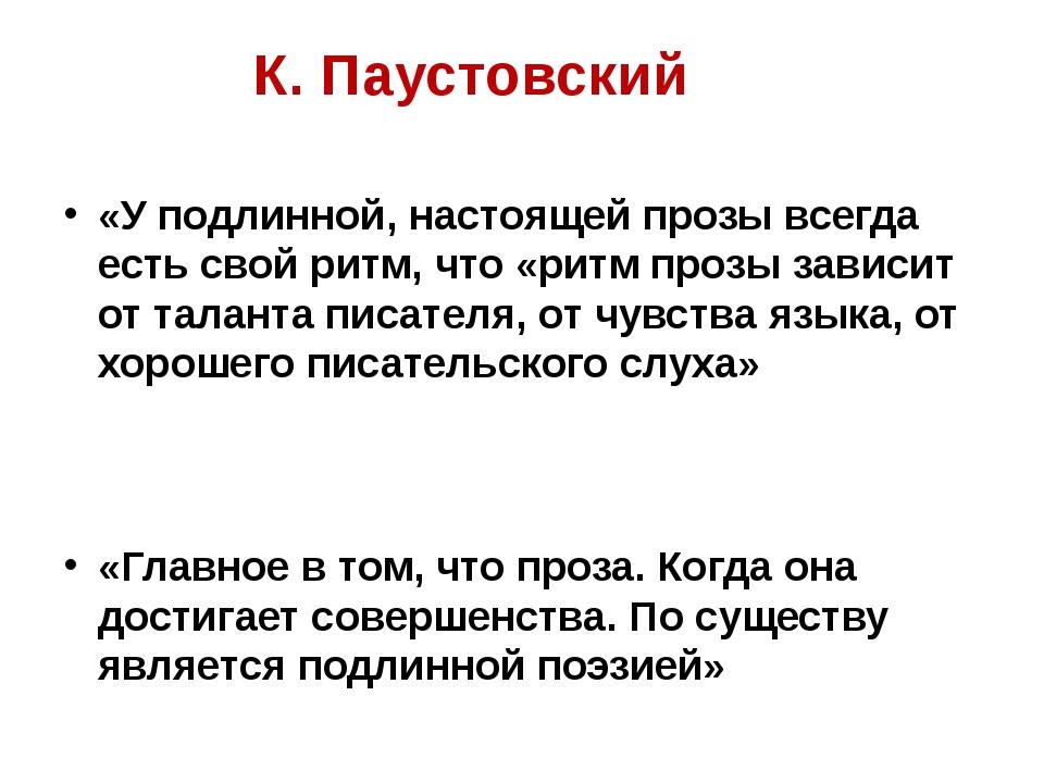 К. Паустовский «У подлинной, настоящей прозы всегда есть свой ритм, что «ритм...