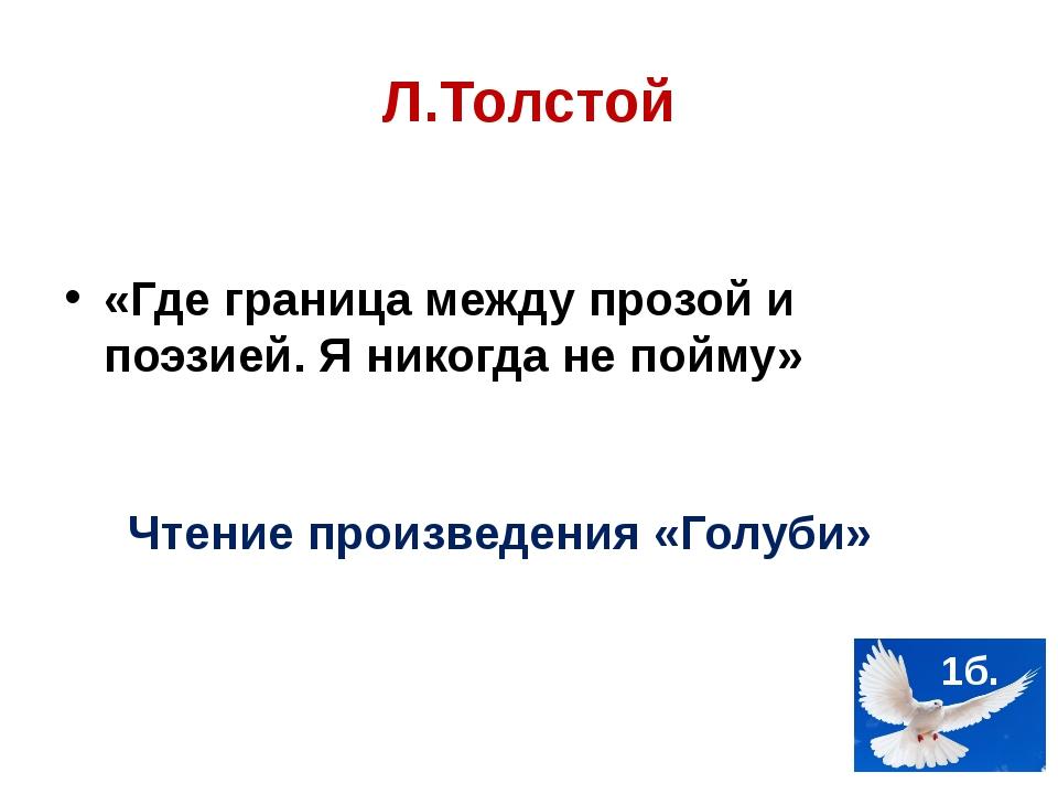 Л.Толстой «Где граница между прозой и поэзией. Я никогда не пойму» Чтение про...