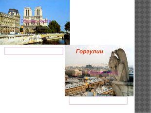 Notre Dame de Paris Les gargouilles