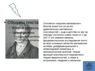 Он считается самым великим математиком в истории человечества. Он оставил ва