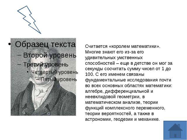 Он считается самым великим математиком в истории человечества. Он оставил ва...