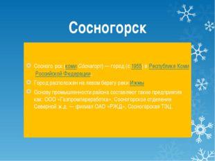 Сосногорск Сосного́рск(комиСӧснагорт)— город (с1955) вРеспублике КомиРо