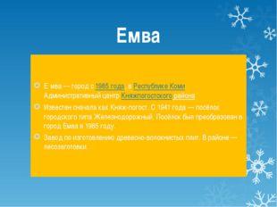 Емва Е́мва— город с1985 года, вРеспублике Коми. Административный центрКня