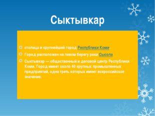 Сыктывкар столица и крупнейший городРеспублики Коми. Город расположен на лев