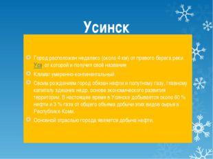 Усинск Город расположен недалеко (около 4 км) от правого берега рекиУса, от