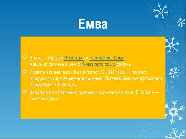 Емва Е́мва— город с1985 года, вРеспублике Коми. Административный центрКня...