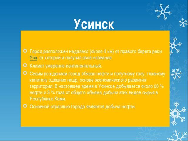 Усинск Город расположен недалеко (около 4 км) от правого берега рекиУса, от...