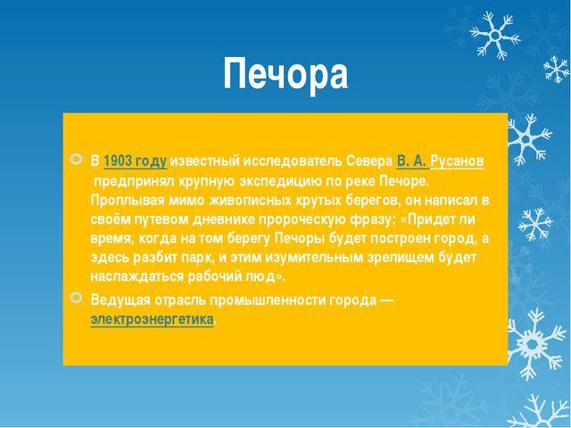 Печора В1903 годуизвестный исследователь СевераВ.А.Русановпредпринял кр...