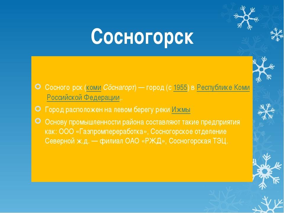 Сосногорск Сосного́рск(комиСӧснагорт)— город (с1955) вРеспублике КомиРо...