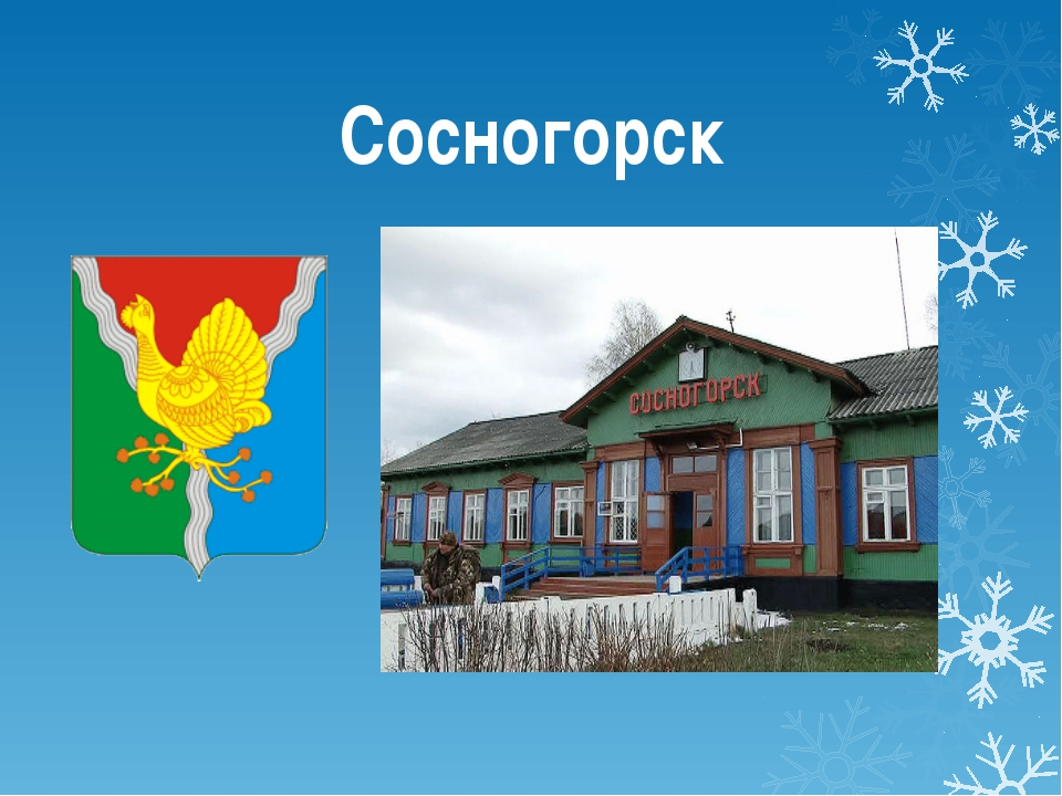 Сосногорск