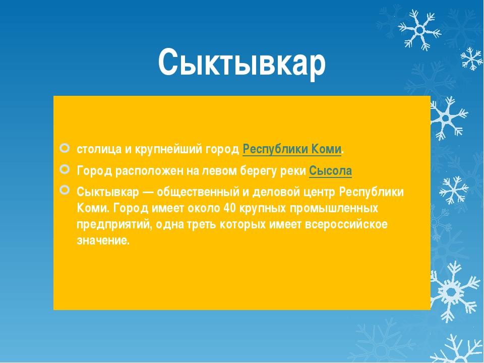 Сыктывкар столица и крупнейший городРеспублики Коми. Город расположен на лев...