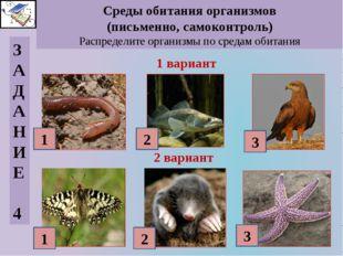 Среды обитания организмов (письменно, самоконтроль) Распределите организмы по