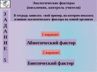 Экологические факторы (письменно, контроль учителя) В тетрадь записать свой п