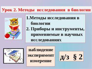 Урок 2. Методы исследования в биологии 1.Методы исследования в биологии 2. Пр