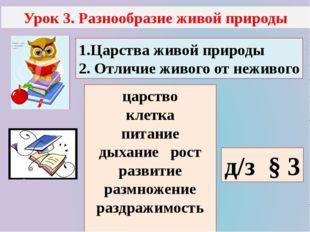 Урок 3. Разнообразие живой природы 1.Царства живой природы 2. Отличие живого