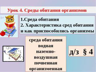 Урок 4. Среды обитания организмов 1.Среда обитания 2. Характеристика сред об