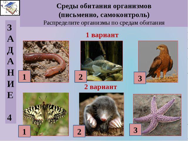 Среды обитания организмов (письменно, самоконтроль) Распределите организмы по...