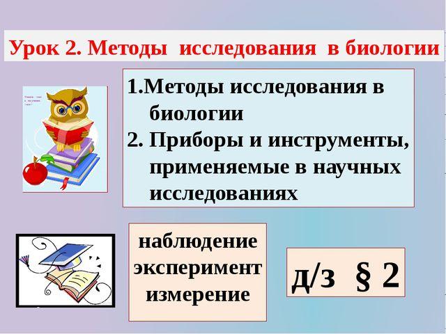 Урок 2. Методы исследования в биологии 1.Методы исследования в биологии 2. Пр...