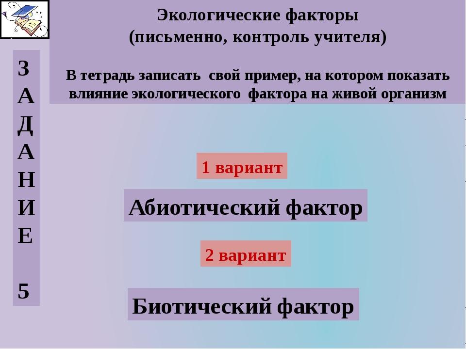 Экологические факторы (письменно, контроль учителя) В тетрадь записать свой п...