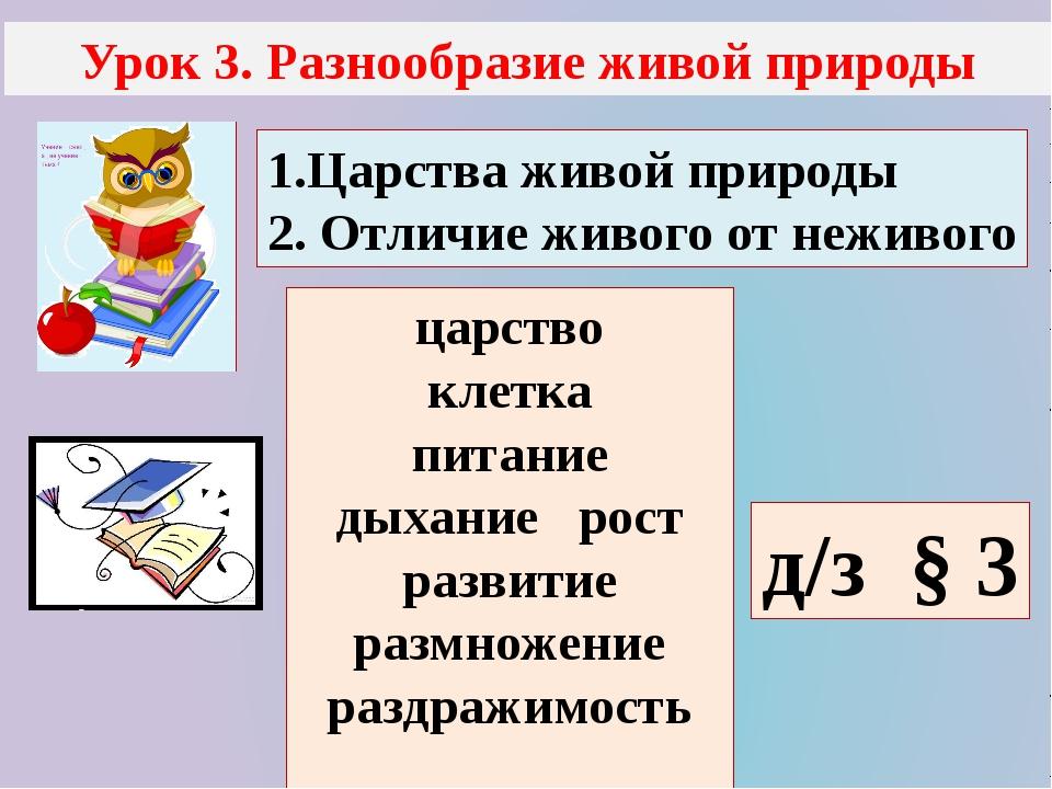 Урок 3. Разнообразие живой природы 1.Царства живой природы 2. Отличие живого...