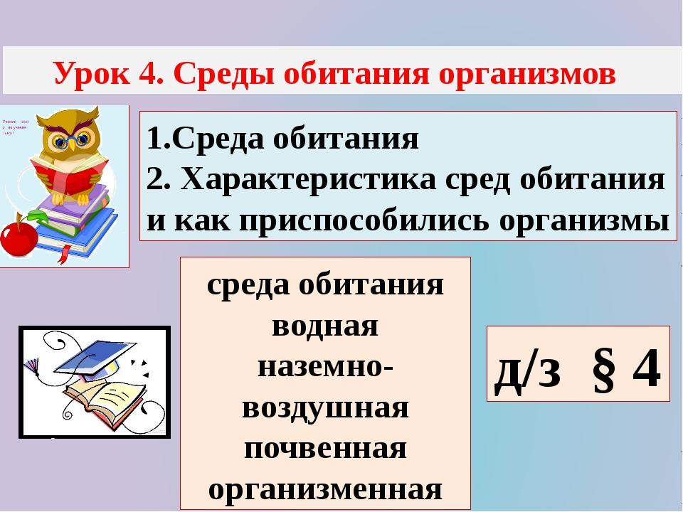 Урок 4. Среды обитания организмов 1.Среда обитания 2. Характеристика сред об...