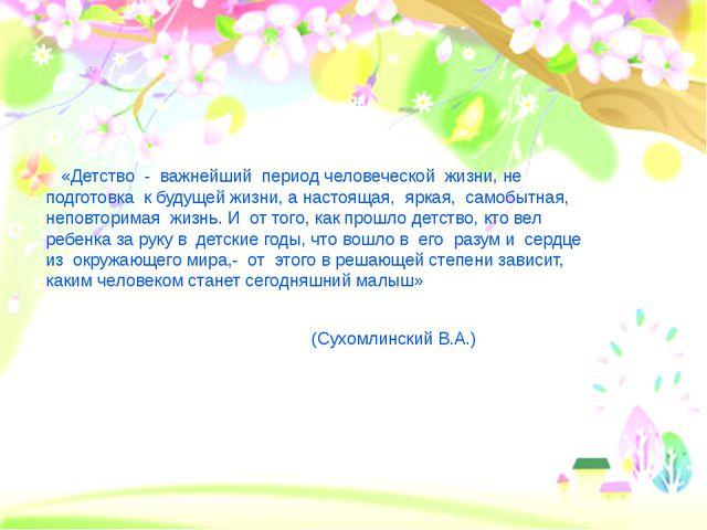 «Детство - важнейший период человеческой жизни, не подготовка к будуще...