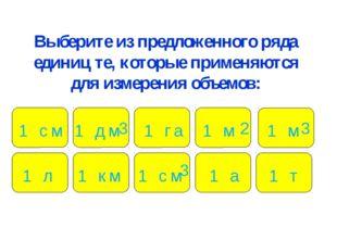 Выберите из предложенного ряда единиц те, которые применяются для измерения