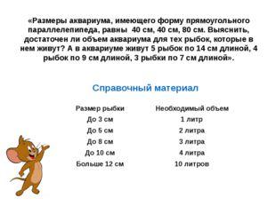 Справочный материал «Размеры аквариума, имеющего форму прямоугольного паралл